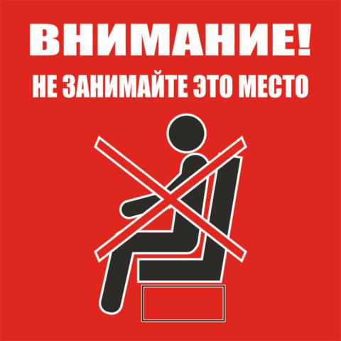 K89 Не занимайте это место - информационные таблички covid 19