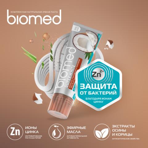 """Зубная паста """"BioMed"""" Супервайт 100г"""