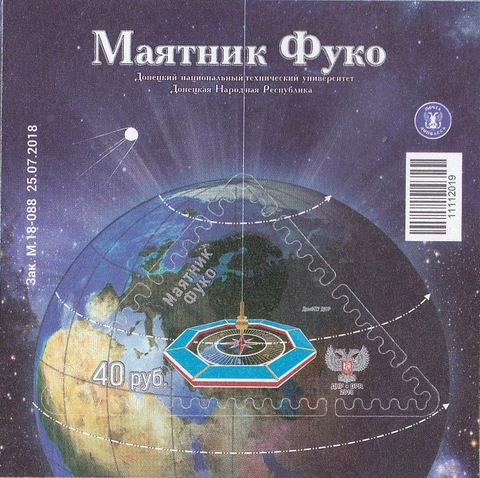 Почта ДНР (2018 09.04.) маятник Фуко-блок