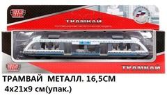 Трамвай мет. 1079WB-R (СБ)