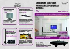 МОЩНАЯ КОМНАТНАЯ/УЛИЧНАЯ ЦИФРОВАЯ АКТИВНАЯ НАПРАВЛЕННАЯ ТЕЛЕВИЗИОННАЯ АНТЕННА ТРИАДА-3320/antenna.ru