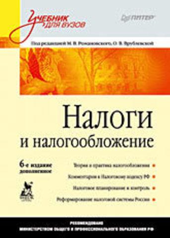 Налоги и налогообложение: Учебник для вузов. 6-е изд., дополненное