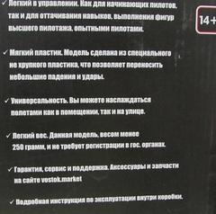 Квадрокоптер р/у МS174-1 Vostok
