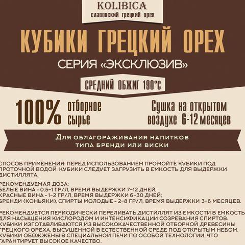 Кубики Грецкий орех серии