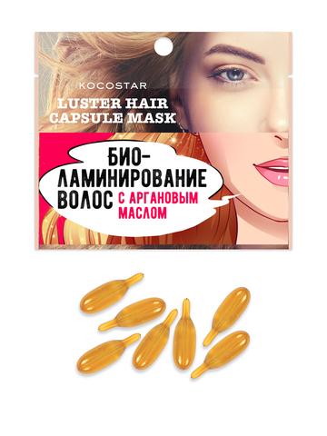 KOCOSTAR | Сыворотка для волос c аргановым маслом