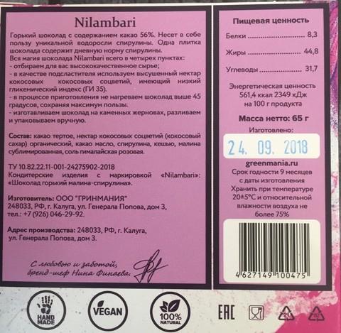 Nilambari шок горький с малина-спирулина 65г