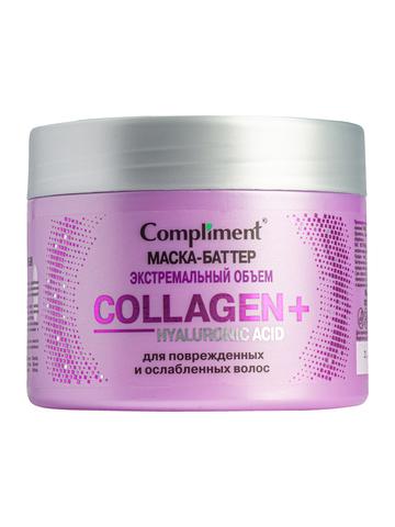 Compliment COLLAGEN+HYALURONIC ACID МАСКА-БАТТЕР ЭКСТРЕМАЛЬНЫЙ ОБЪЕМ для поврежденных и ослабленных волос