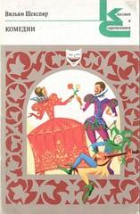 Шекспир. Комедии