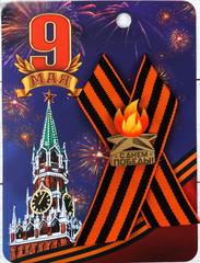 Лента с деревянным значком «С Днем Победы», 1 шт.