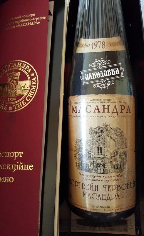 ВИНО МАССАНДРА ПОРТВЕЙН КРАСНЫЙ 1978 ГОД 0,8л