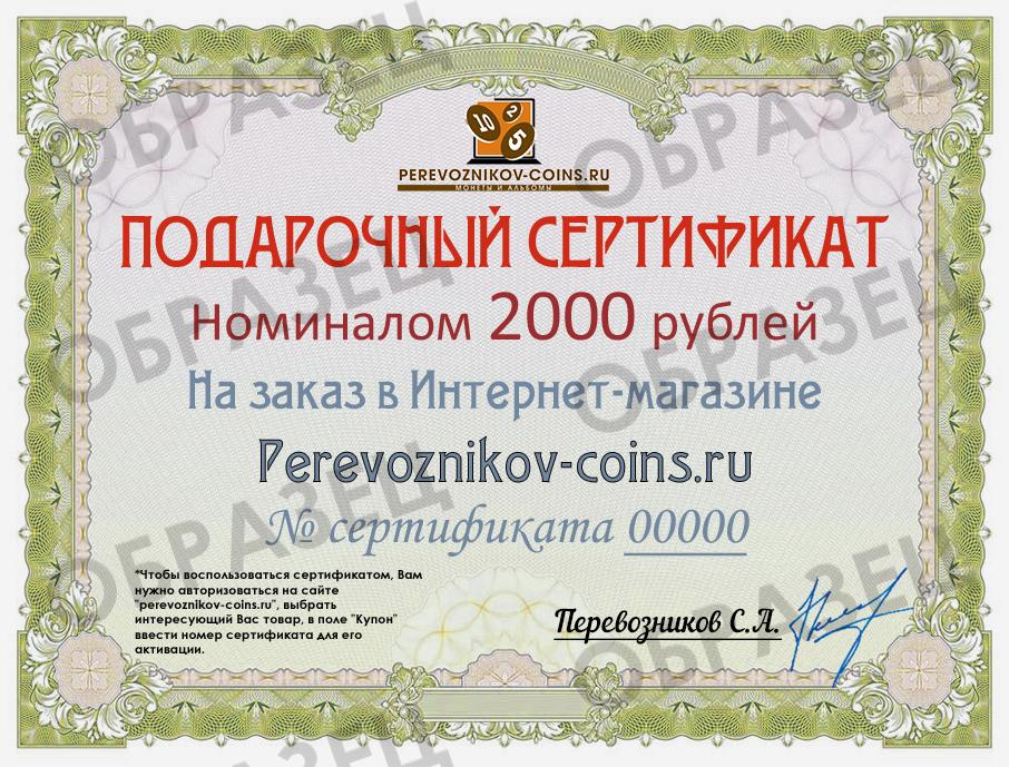 Подарочный сертификат номиналом 2000 рублей (бумажный)