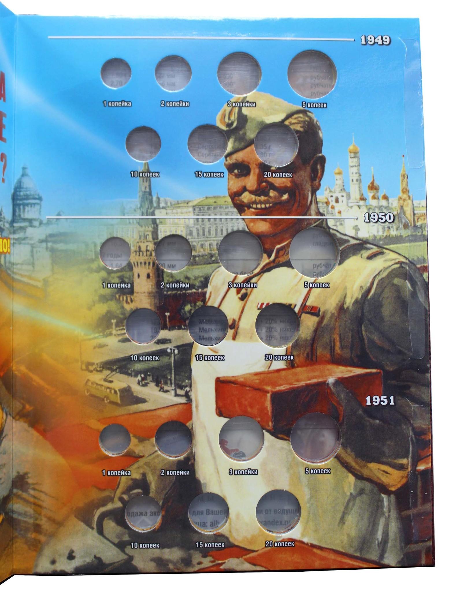 Альбом-книга для монет РСФСР, СССР регулярного выпуска 1921-1957 гг. по годам (2 тома) Бордо