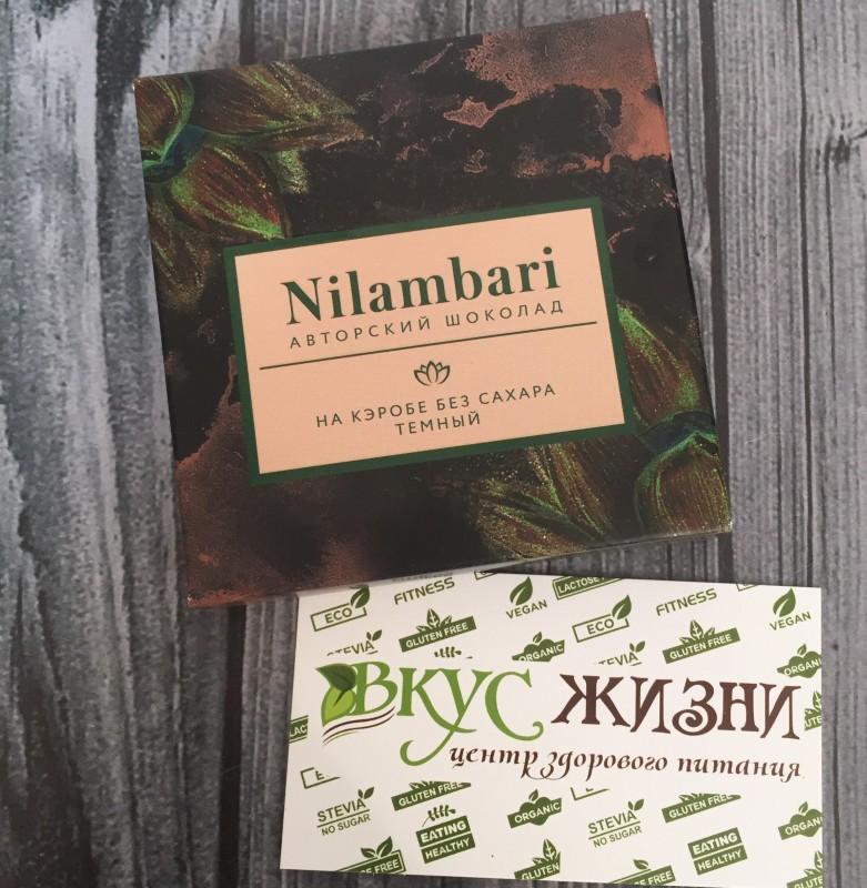 Nilambari шок на кэробе темный 65г б/сахара