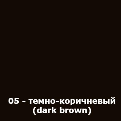 05 - темно-коричневый (dark brown)
