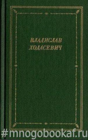 Ходасевич В.Ф. Стихотворения