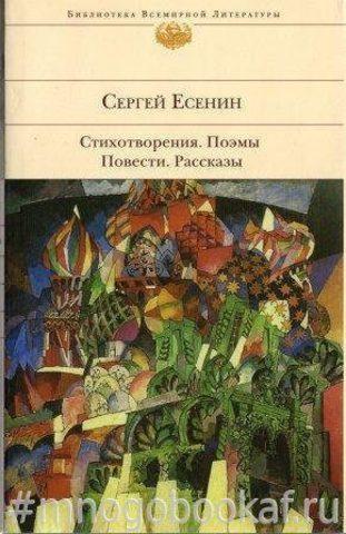 Есенин. Стихотворения. Поэмы. Повести. Рассказы