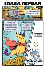 Спаркс!
