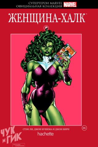 Супергерои Marvel. Официальная коллекция №49. Женщина-Халк