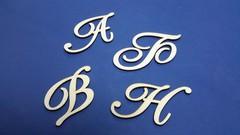 Буквы деревянные, русские, 5 см, 1 шт.