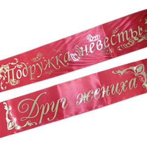 Ленты Подруга невесты, Друг жениха красная атлас 180см х 10см 2шт/уп