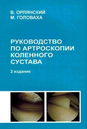 Артроскопия Руководство по артроскопии коленного сустава ruk_po_artr_kol_sust06062017.jpg