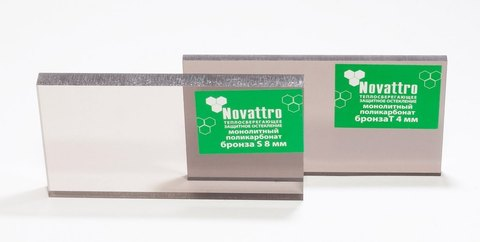Монолитный поликарбонат Novattro бронза темная 2,05х3,05 8 мм