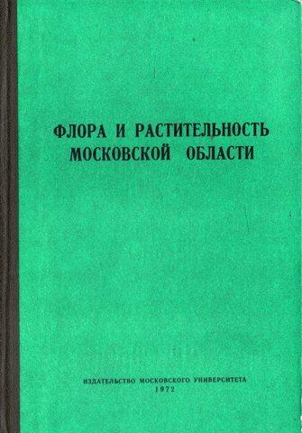 Флора и растительность Московской области