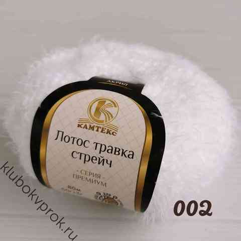 КАМТЕКС ЛОТОС ТРАВКА СТРЕЙЧ 002, Отбелка