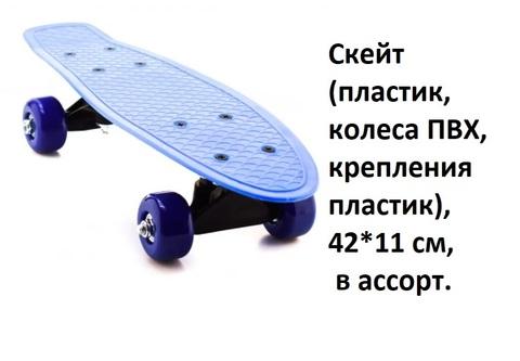 Скейт С-20045 (СИ)