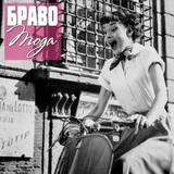 Браво / Мода (CD)