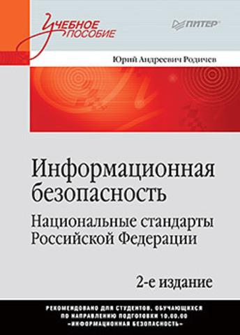 Информационная безопасность. Национальные стандарты Российской Федерации. 2-е изд. Учебное пособие