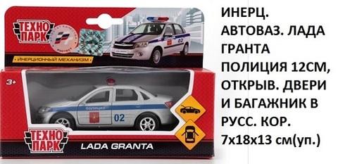 Машина мет. SB-16-41-Р АВТОВАЗ Лада Гранта полиция