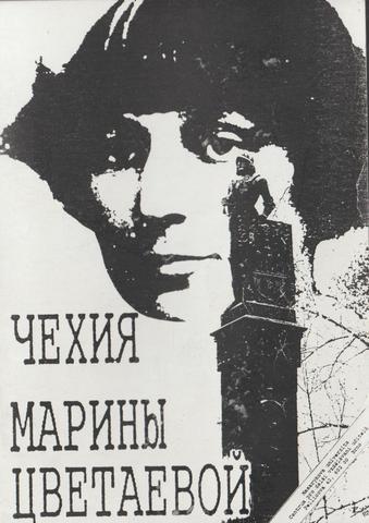 Чехия Марины Цветаевой
