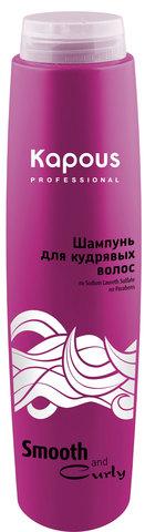 Шампунь для кудрявых волос, Kapous Smooth And Curly,300 мл