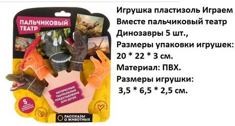 Пальчиковый театр LXFDINO01-2019 Динозавры 5 шт