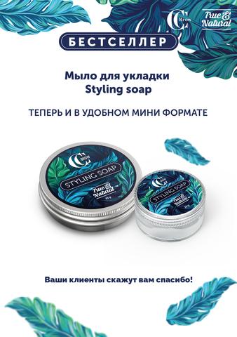 Мыло для бровей Styling Soap True&Natural, CC Brow 35гр