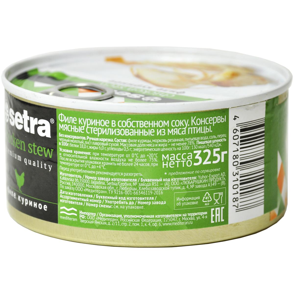 Setra Филе куриное в собственном соку, 325г