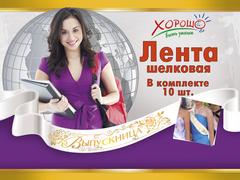 Лента 'Выпускница',  180 см * 10 см, 10 шт.