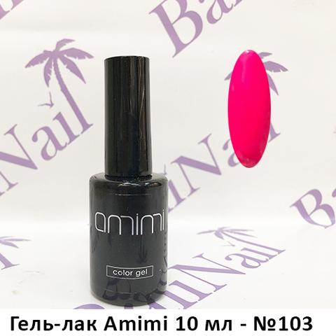 Гель-лак Amimi 10 мл - №103