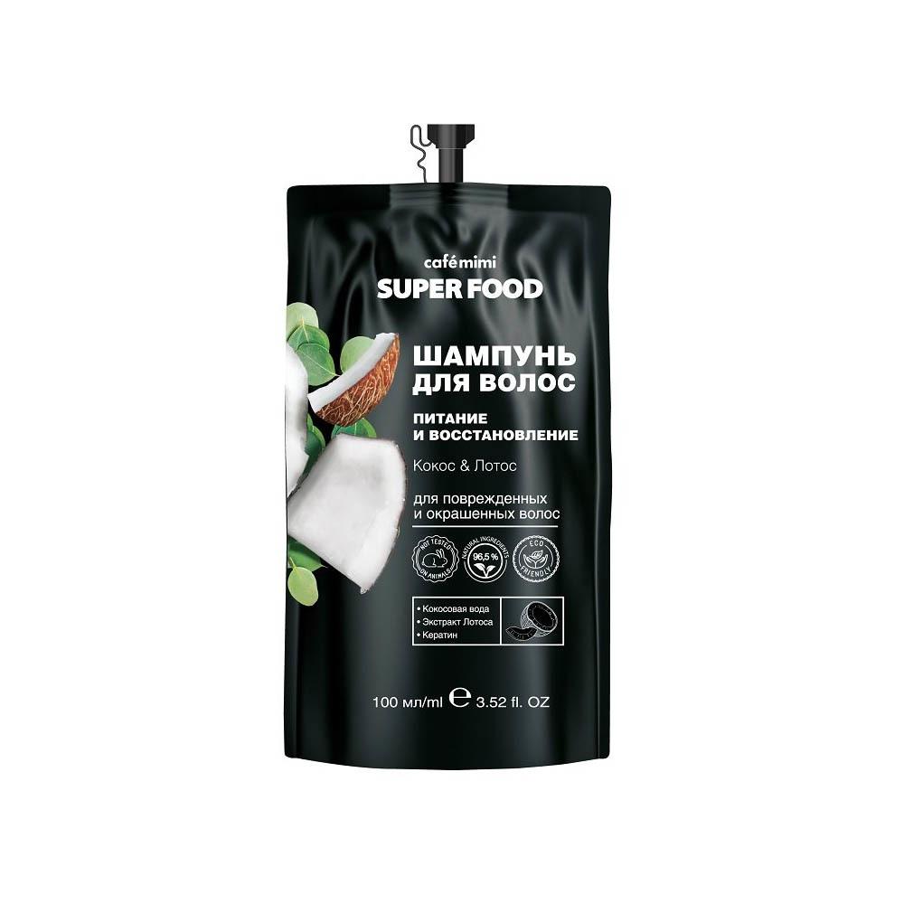 Шампунь для волос питание и восстановление Кокос и Лотос