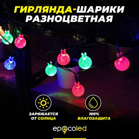 Гирлянда-шарики EPECOLED разноцветная (на солнечной батарее, 3 метра, 20LED)
