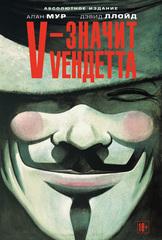 V — значит Vендетта