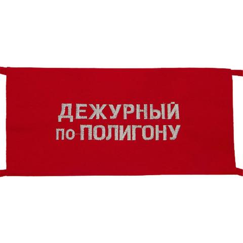 Повязка на рукав красная Дежурный по полигону