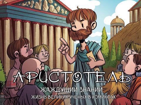 Аристотель. Жаждущий знаний