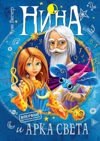 Нина и Арка Света (книга 7)