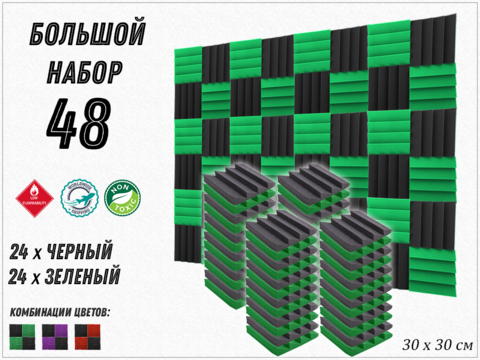 акустический поролон ECHOTON AURA  300 green/black  48  pcs