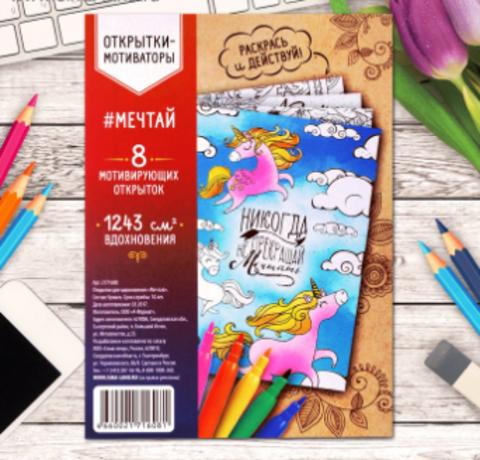 064-6216 Раскраска антистресс, открытки