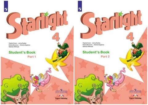 Комплект из двух частей учебника Starlight 4 кл. Звездный английский 4 класс. Баранова К., Дули Д., Копылова В. Учебник ч. 1 + ч. 2 редакция с 2019 года
