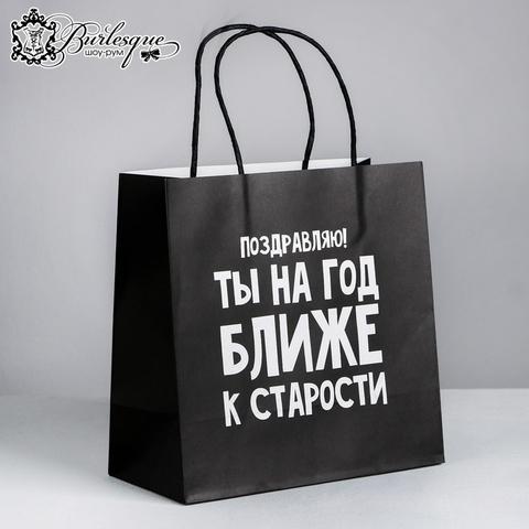 Пакет подарочный «На год ближе к старости»