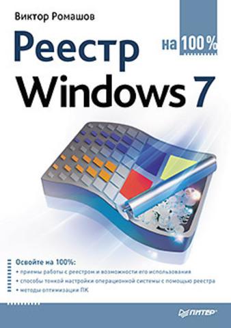 Реестр Windows 7 на 100 %